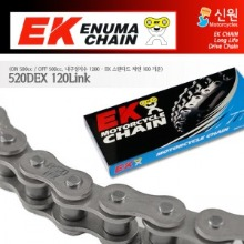 Enuma Chain EK체인 520 Quadra-X-Ring 체인 520DEX-120L